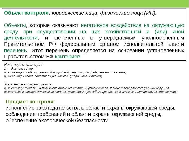Контрольная (надзорная) деятельность Федеральной службы по надзору в сфере природопользования (Росприроднадзор), слайд 3
