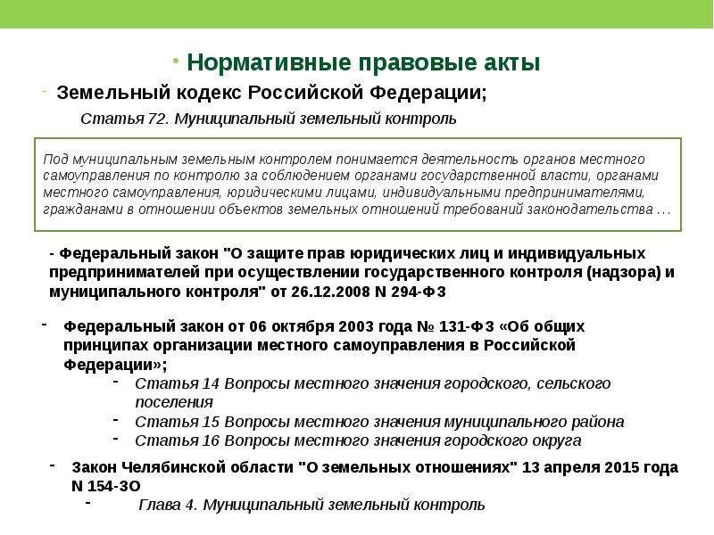 Нормативные правовые акты Нормативные правовые акты Земельный кодекс Российской Федерации;