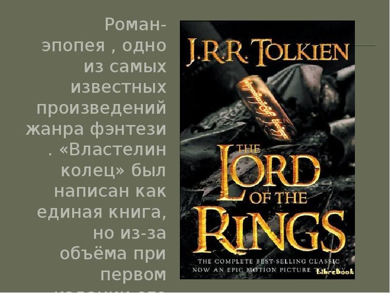 «Властелин колец» Толкин, Джон Рональд Руэл - презентация ...