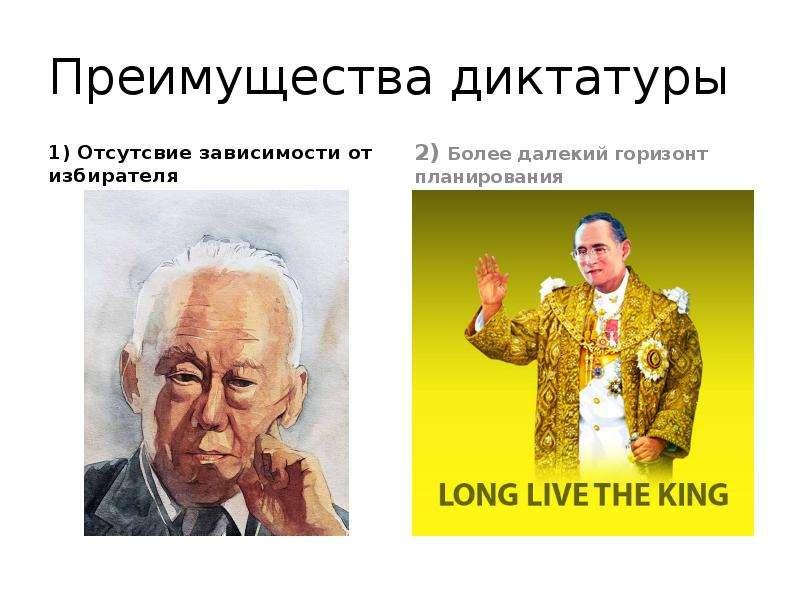 Преимущества диктатуры 1) Отсутсвие зависимости от избирателя