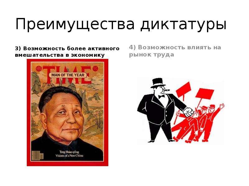 Преимущества диктатуры 3) Возможность более активного вмешательства в экономику