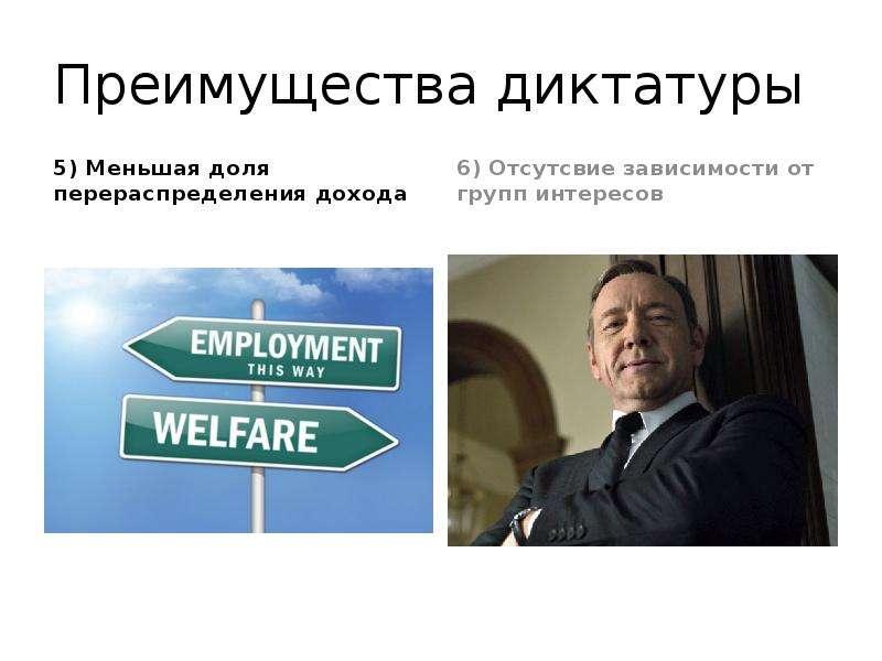 Преимущества диктатуры 5) Меньшая доля перераспределения дохода