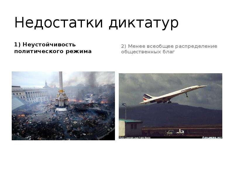 Недостатки диктатур 1) Неустойчивость политического режима