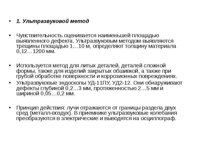 1. Ультразвуковой метод 1. Ультразвуковой метод Чувствительность оценивается наименьшей площадью выя