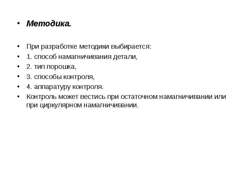 Методика. Методика. При разработке методики выбирается: 1. способ намагничивания детали, 2. тип поро