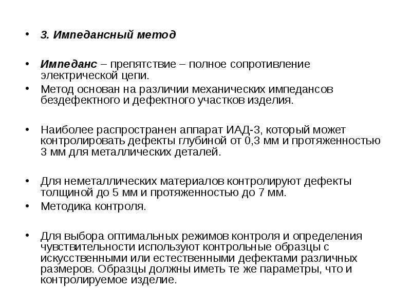 3. Импедансный метод 3. Импедансный метод Импеданс – препятствие – полное сопротивление электрическо