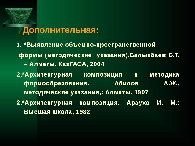 Дополнительная: *Выявление объемно-пространственной формы (методические указания). Балыкбаев Б. Т. –