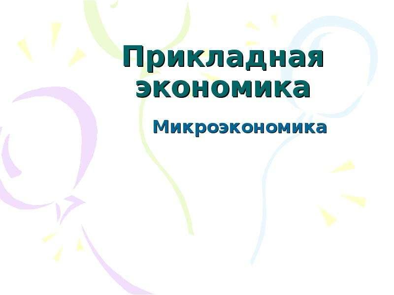 Презентация Прикладные аспекты теории потребительского выбора и спроса