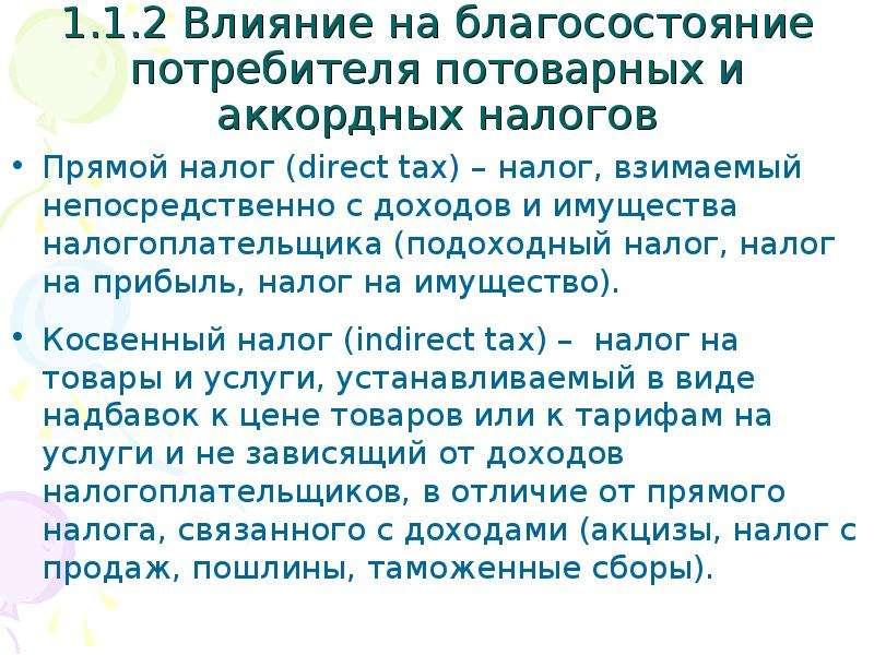 1. 1. 2 Влияние на благосостояние потребителя потоварных и аккордных налогов Прямой налог (direct ta