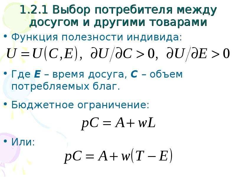 1. 2. 1 Выбор потребителя между досугом и другими товарами