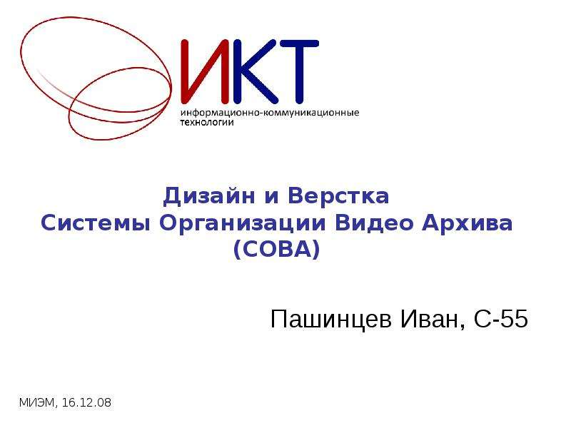 Презентация Дизайн и Верстка Системы Организации Видео Архива (СОВА)