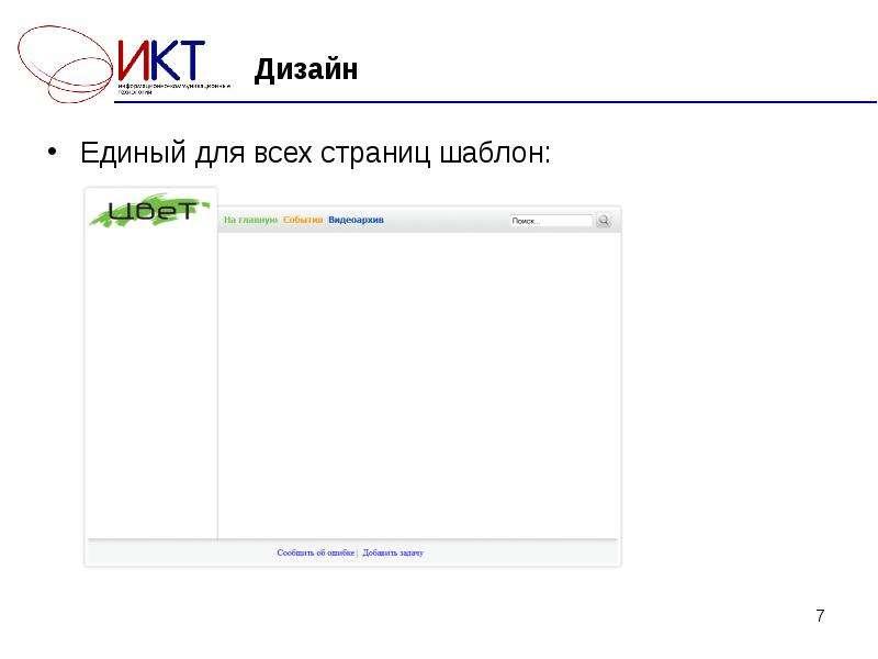 Дизайн Единый для всех страниц шаблон: