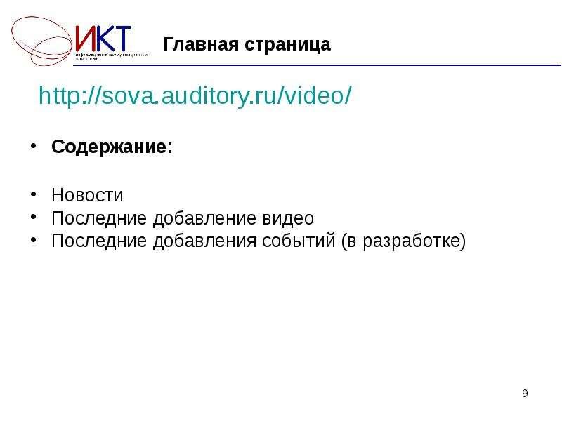 Главная страница Содержание: Новости Последние добавление видео Последние добавления событий (в разр