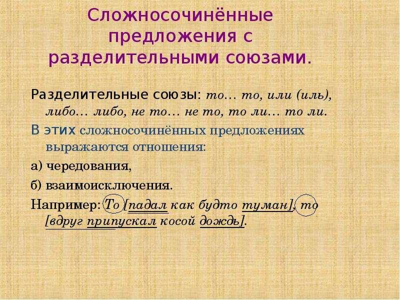 Сложносочинённые предложения с разделительными союзами. Разделительные союзы: то… то, или (иль), либ