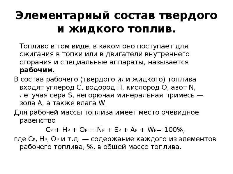 Элементарный состав твердого и жидкого топлив. Топливо в том виде, в каком оно поступает для сжигани