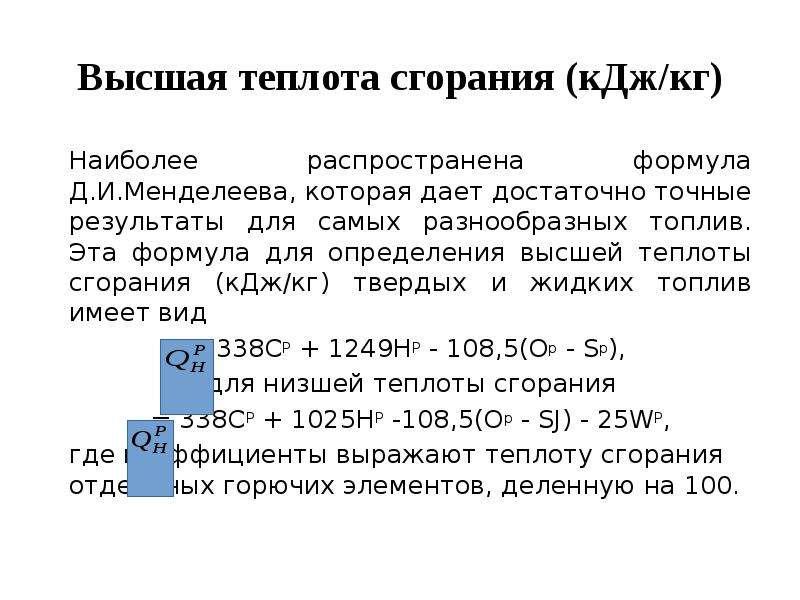 Высшая теплота сгорания (кДж/кг) Наиболее распространена формула Д. И. Менделеева, которая дает дост