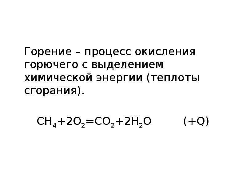 Горение – процесс окисления горючего с выделением химической энергии (теплоты сгорания). Горение – п