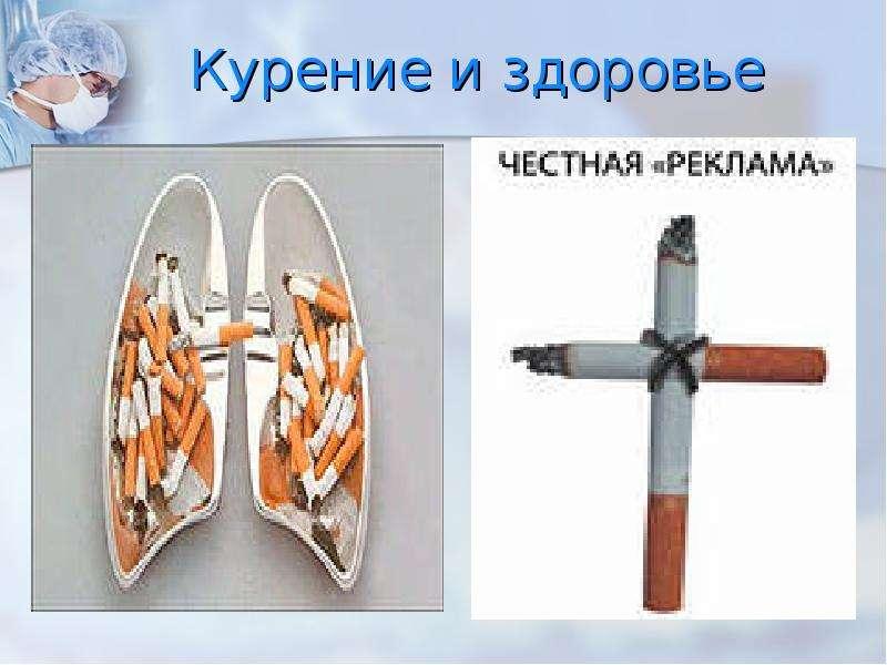 Курение и здоровье