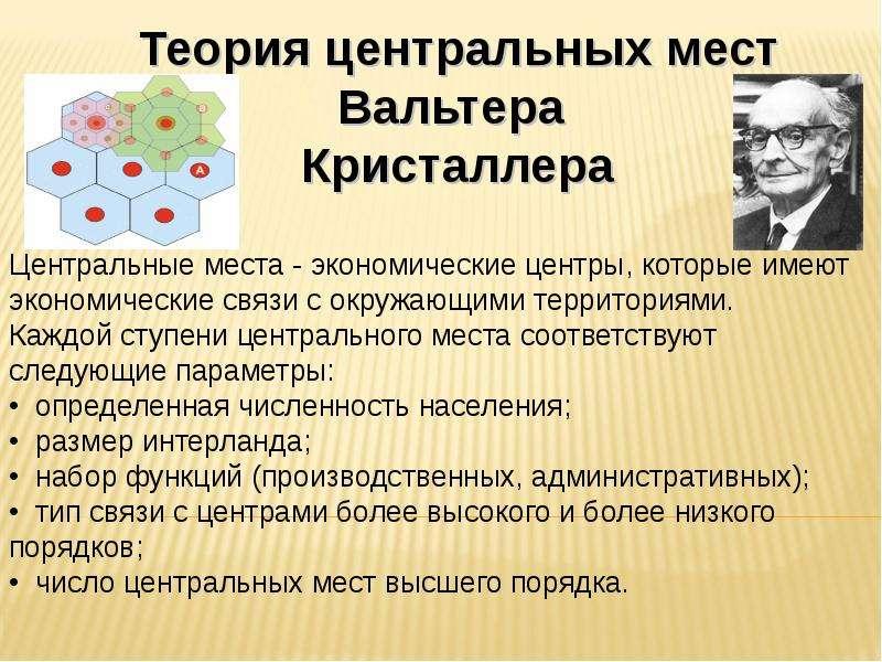 Теории пространственного размещения и ядрообразовния, слайд 11