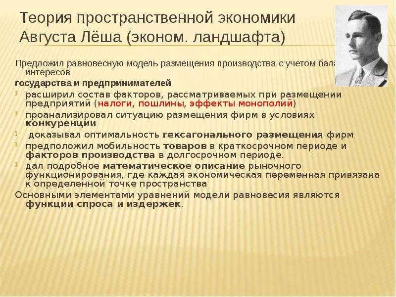Теория пространственной экономики Августа Лёша (эконом. ландшафта) Предложил равновесную модель разм