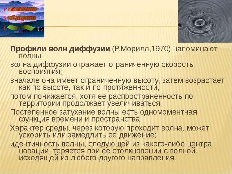 Профили волн диффузии (Р. Морилл,1970) напоминают волны: Профили волн диффузии (Р. Морилл,1970) напо