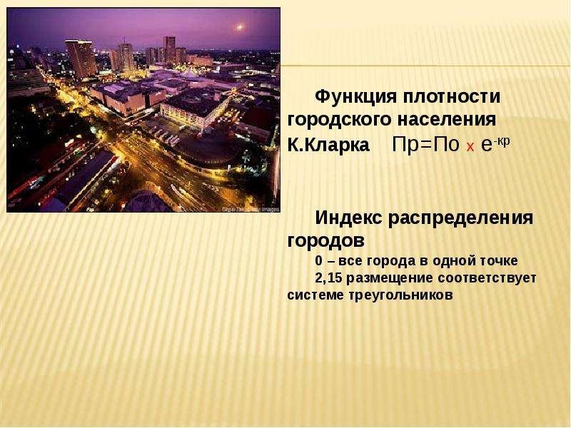 Теории пространственного размещения и ядрообразовния, слайд 24