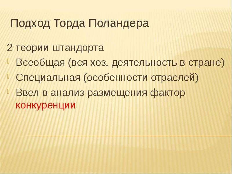 Подход Торда Поландера 2 теории штандорта Всеобщая (вся хоз. деятельность в стране) Специальная (осо