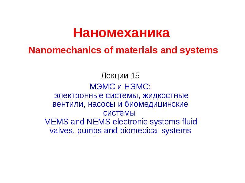 Презентация МЭМС и НЭМС: электронные системы, жидкостные вентили, насосы и биомедицинские системы