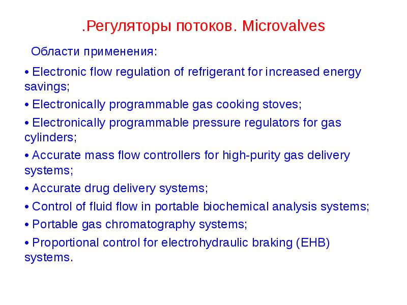 . Регуляторы потоков. Microvalves