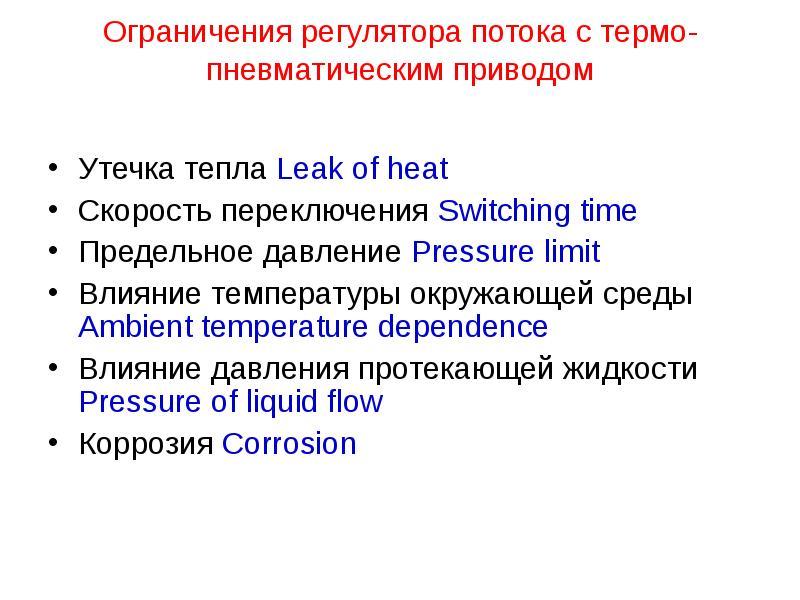 Ограничения регулятора потока с термо-пневматическим приводом Утечка тепла Leak of heat Скорость пер
