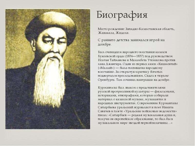 Биография Место рождения: Западно-Казахстанская область, Жанакала, Жидели. С раннего детства занимал