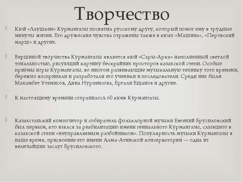 Творчество Кюй «Лаушкен» Курмангазы посвятил русскому другу, который помог ему в трудные минуты жизн