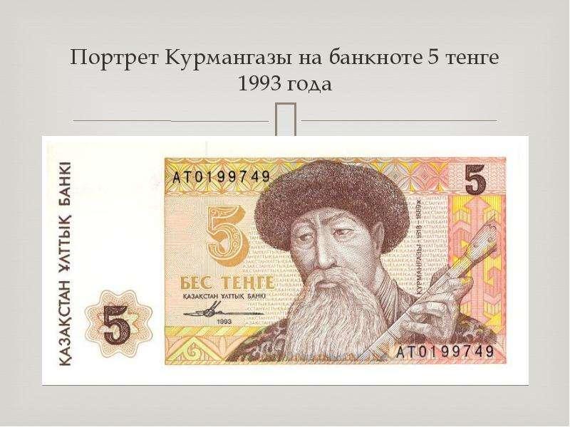 Портрет Курмангазы на банкноте 5 тенге 1993 года