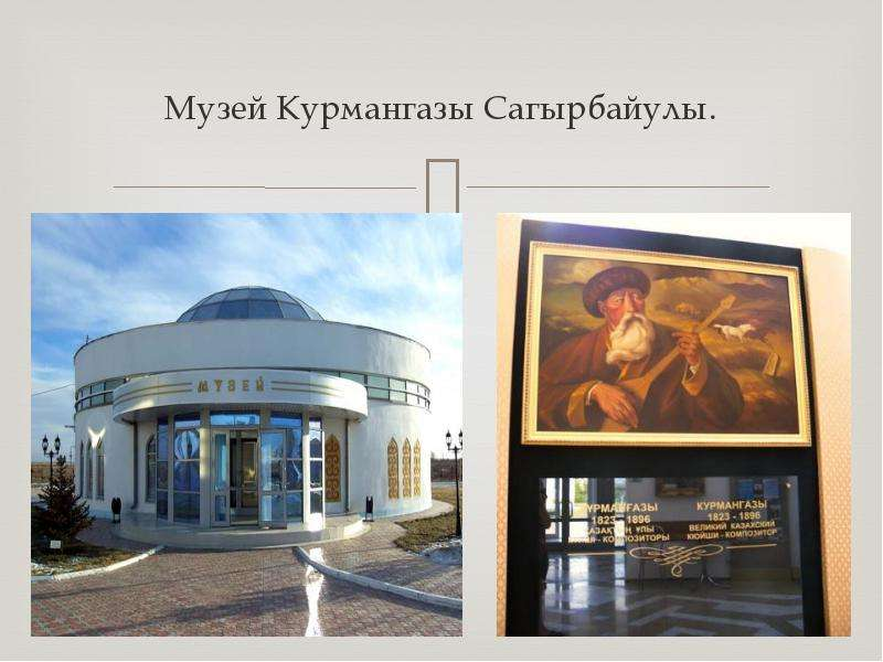Музей Курмангазы Сагырбайулы.