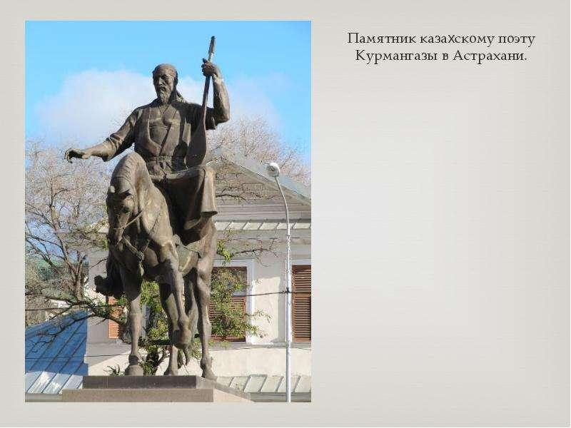 Памятник казахскому поэту Курмангазы в Астрахани.