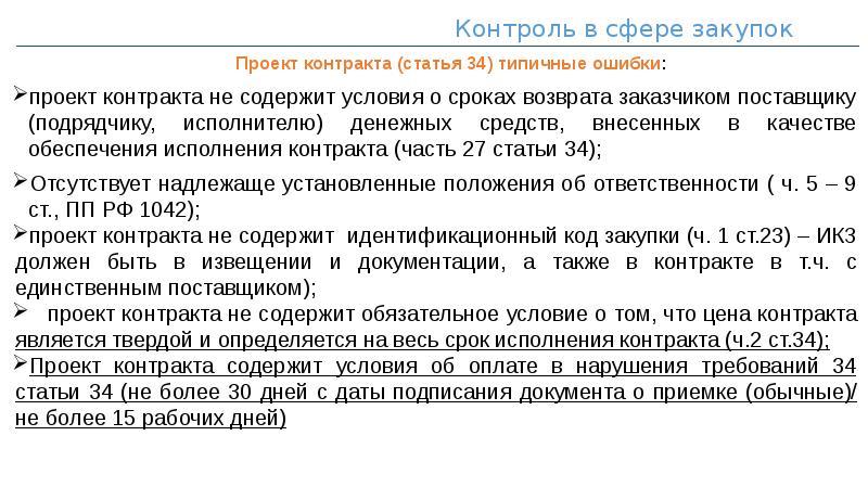 Проект контракта (статья 34) типичные ошибки: проект контракта не содержит условия о сроках возврата