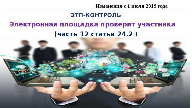 ЭТП-КОНТРОЛЬ Электронная площадка проверит участника (часть 12 статьи 24. 2. )