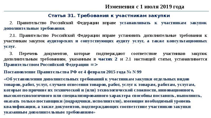 Статья 31. Требования к участникам закупки 2. Правительство Российской Федерации вправе устанавливат