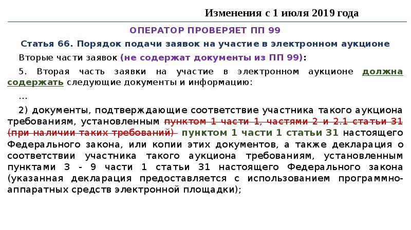 ОПЕРАТОР ПРОВЕРЯЕТ ПП 99 Статья 66. Порядок подачи заявок на участие в электронном аукционе Вторые ч