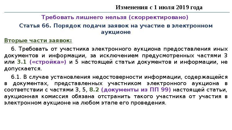 Требовать лишнего нельзя (скорректировано) Статья 66. Порядок подачи заявок на участие в электронном