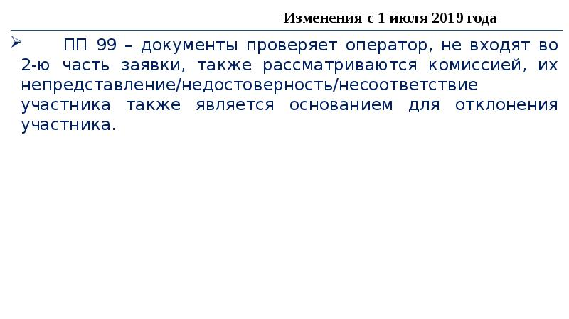 ПП 99 – документы проверяет оператор, не входят во 2-ю часть заявки, также рассматриваются комиссией