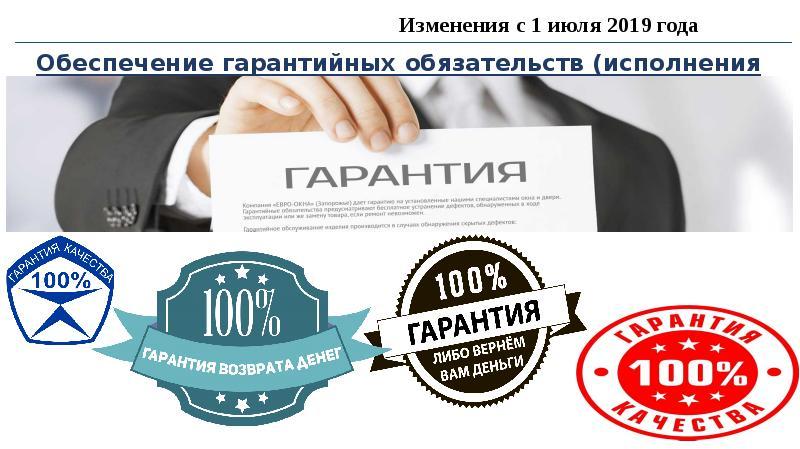 Обеспечение гарантийных обязательств (исполнения контракта)