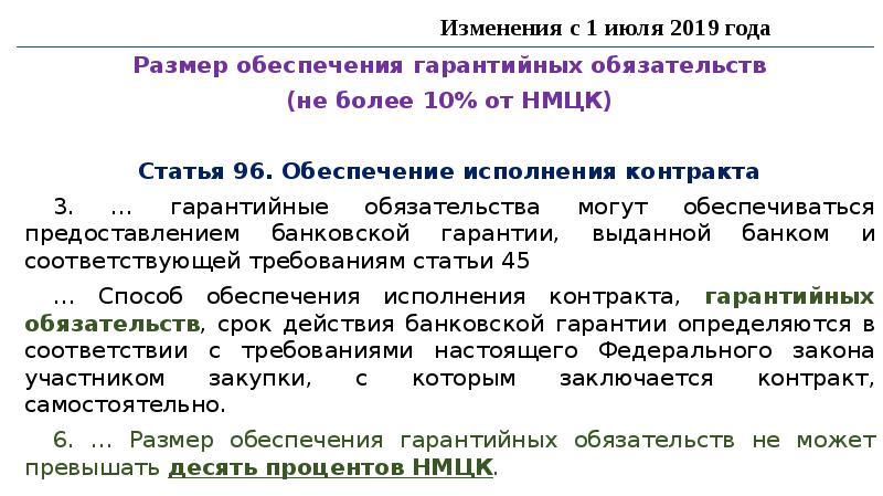 Размер обеспечения гарантийных обязательств (не более 10% от НМЦК) Статья 96. Обеспечение исполнения