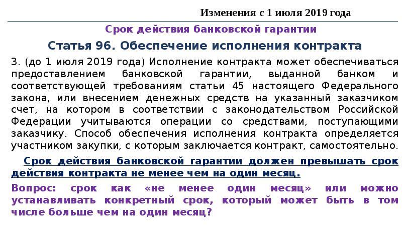 Срок действия банковской гарантии Статья 96. Обеспечение исполнения контракта 3. (до 1 июля 2019 год