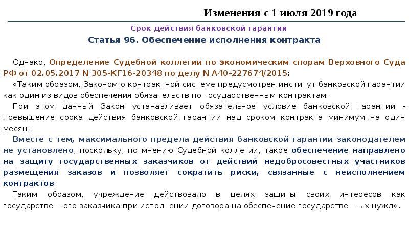 Срок действия банковской гарантии Статья 96. Обеспечение исполнения контракта Однако, Определение Су