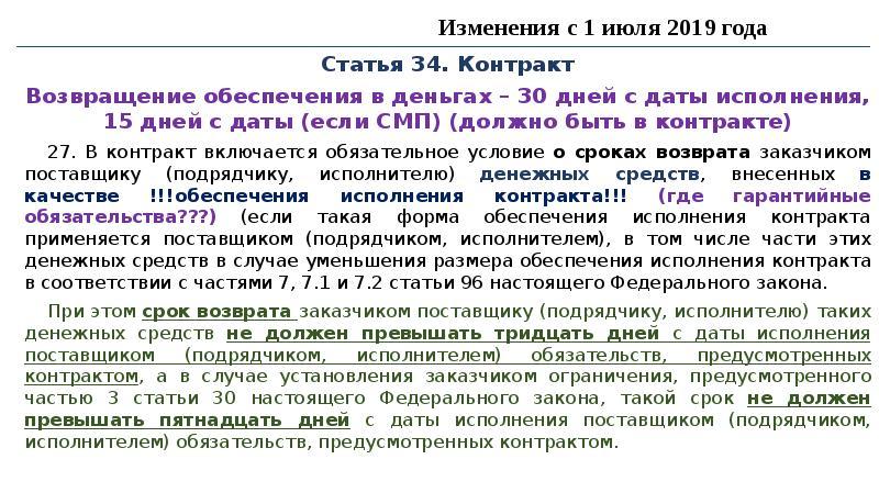 Статья 34. Контракт Возвращение обеспечения в деньгах – 30 дней с даты исполнения, 15 дней с даты (е