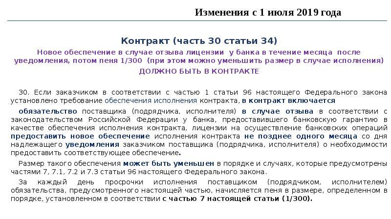 Контракт (часть 30 статьи 34) Новое обеспечение в случае отзыва лицензии у банка в течение месяца по