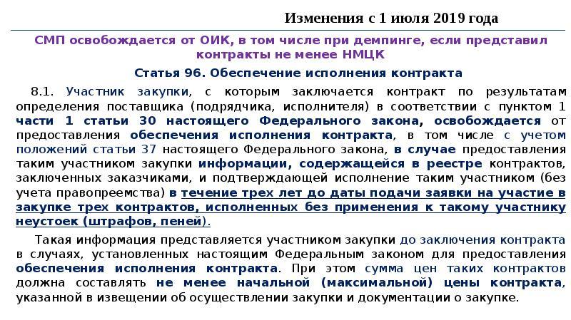 СМП освобождается от ОИК, в том числе при демпинге, если представил контракты не менее НМЦК Статья 9