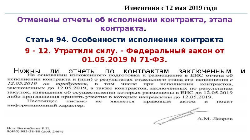 Отменены отчеты об исполнении контракта, этапа контракта. Статья 94. Особенности исполнения контракт