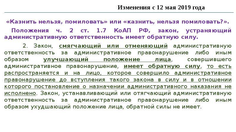 «Казнить нельзя, помиловать» или «казнить, нельзя помиловать?». Положения ч. 2 ст. 1. 7 КоАП РФ, зак
